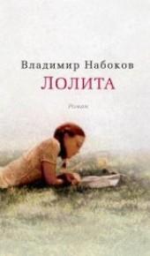 """Книга """"Лолита, автор Набоков Владимир Владимирович - BooksFinder.ru"""