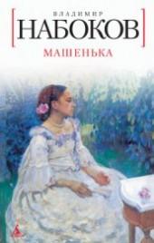 """Книга """"Машенька, автор Набоков Владимир Владимирович - BooksFinder.ru"""